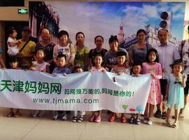 妈妈网携手中传国际影城 包场观影《精灵王座》大人孩子太欢乐!