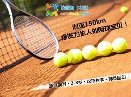 来澳睿跑,做爆发力惊人的网球宝贝!