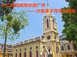 十二月妈网带你游广州—沙面寻宝大冒险