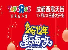 玩具反斗城新店开业,超多礼品免费送!