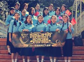 妈妈网红人盛典广州站•国民风情派对