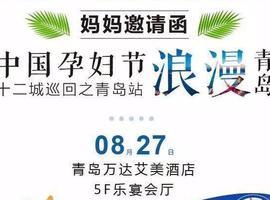 中国孕妇节·青岛站-超值礼品等你来拿