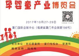 2017厦门孕婴童产业博览会即将开启