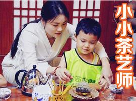 小小茶艺师,寻找金花之旅