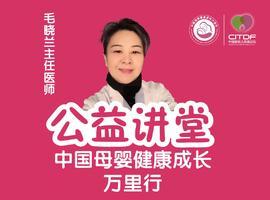新生儿科学喂养:毛晓兰(成都)