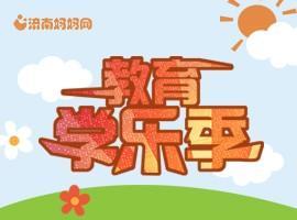 第一届教育学乐季完美落幕!