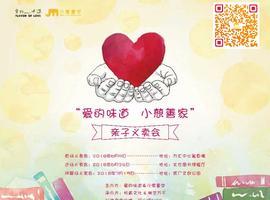 重庆亲子义卖会,本周日+最美图书馆