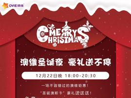 2018年圣诞汇演澳维专场