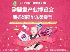 【华东婴童节】宝宝喂养!萌宝爬爬赛!