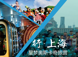 上海横店西塘丨阿斯顿星梦奥斯卡奇旅营