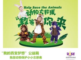 动物保护小小志愿者,开启践行第一站