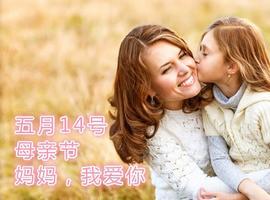 """感恩母亲,让孩子送妈妈""""爱""""的礼物"""