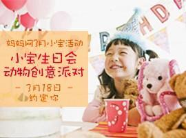小宝生日会-奇妙的动物创意派对