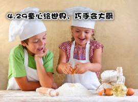 4.29  DIY 绿色美食品鉴会
