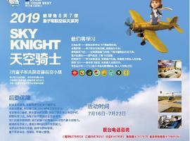 8天7夜童子军航天航空系列-天空骑士
