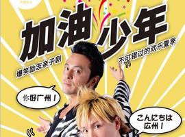 第69期观剧团-国宝级爆笑亲子剧