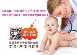 新生儿常见生理情况健康知识大讲座
