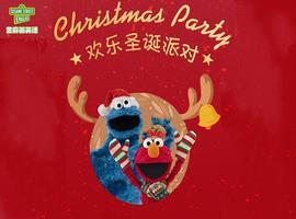 嗨翻圣诞|万达芝麻街 圣诞狂欢趴