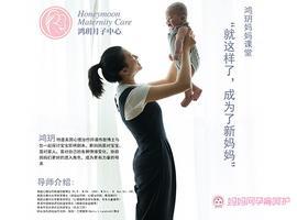"""3月9日在鸿玥月子中心举办的""""就这样,成为了新妈妈""""主题讲座圆满结束"""