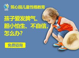 测评体验:孩子害羞胆小发脾气,怎么办