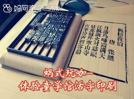 非遗体验课   梦回四大发明之造纸术&活字印刷